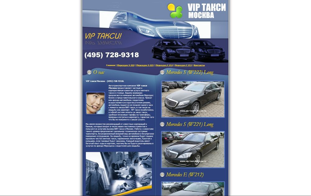 www.vip-taxi-moscow.ru