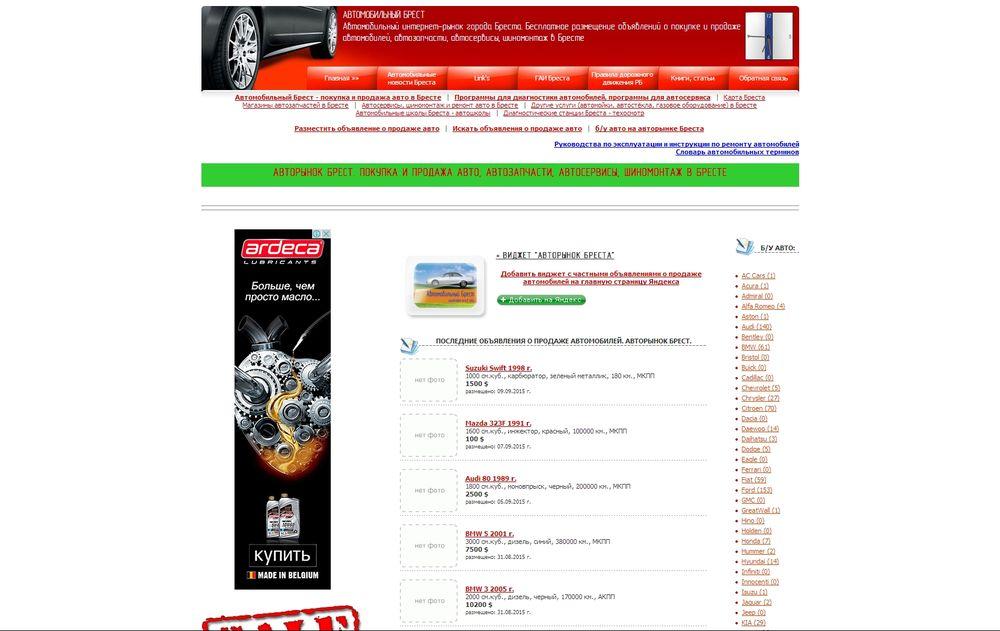 Сайты о ремонте авто