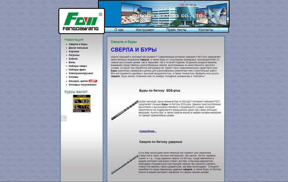fdwtools.partnery.in.ua/page_558