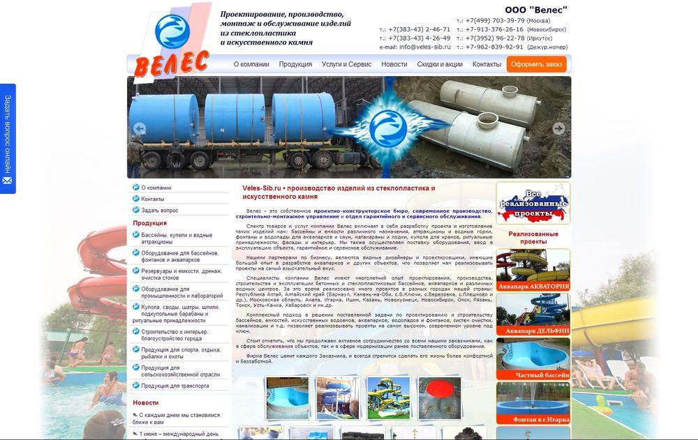 Производитель изделий из стеклопластика и искусственного камня - велес новосибирск т (383-43)2-46-71 т (383-43)