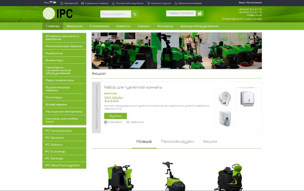 www.ipc.in.ua