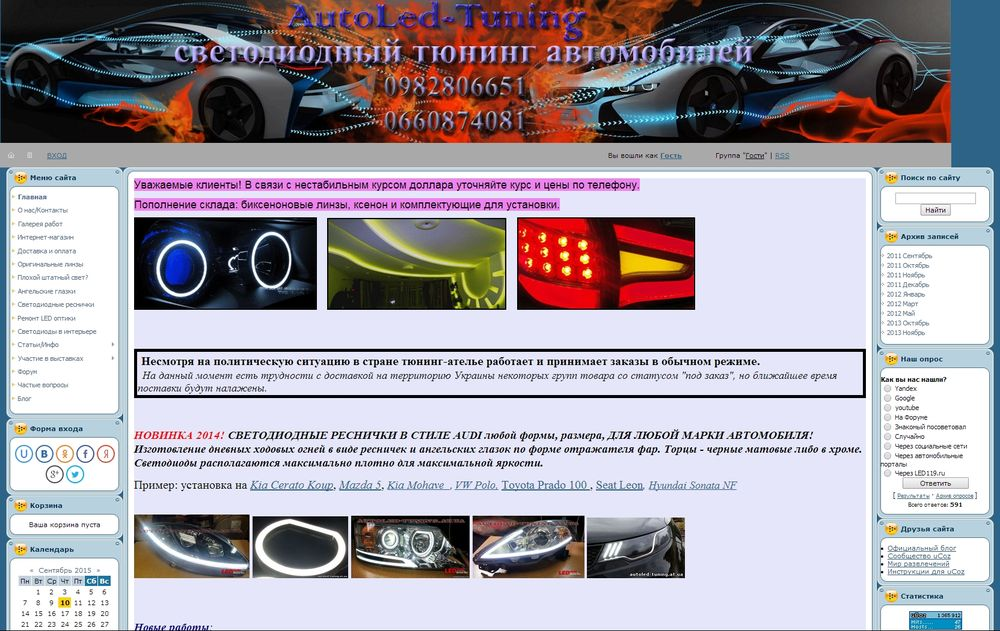 www.autoled-tuning.at.ua
