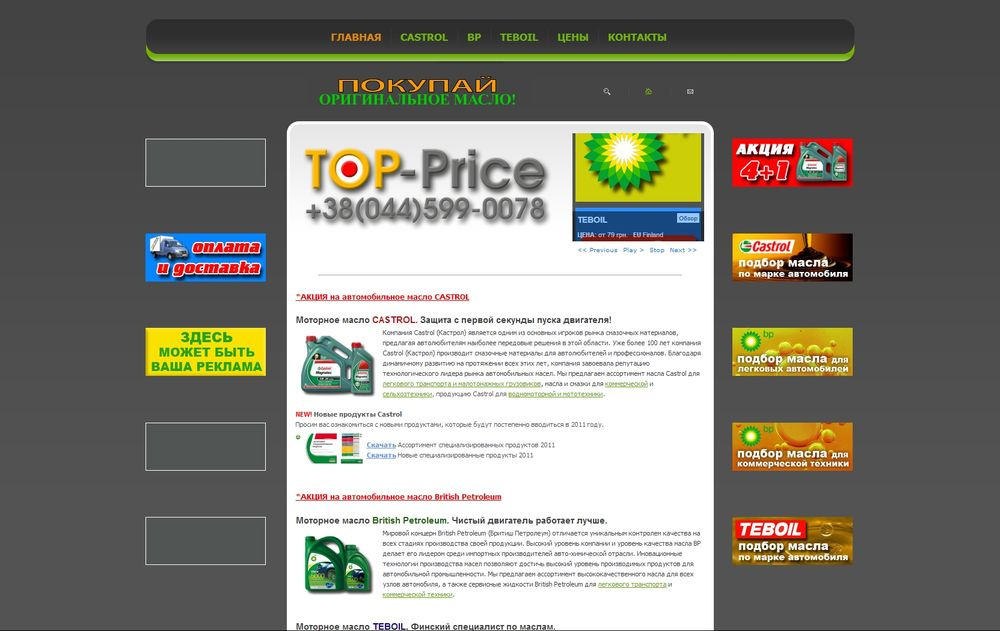 www.top-price.com.ua