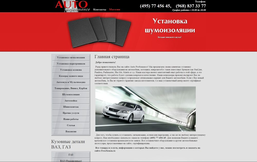 autoperformance.ru