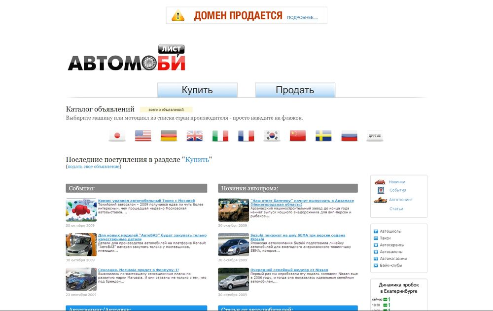 www.automobi-list.ru